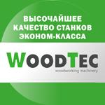 Оборудование WoodTec