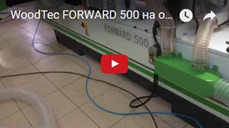 WoodTec FORWARD 500 на открытии филиала в г. Кузнецк