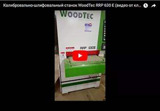 Калибровально-шлифовальный станок WoodTec RRP 630 E