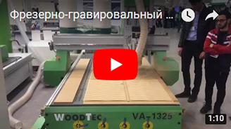 Фрезерно-гравировальный станок с ЧПУ с автоматической сменой инструмента WoodTec VA 1325